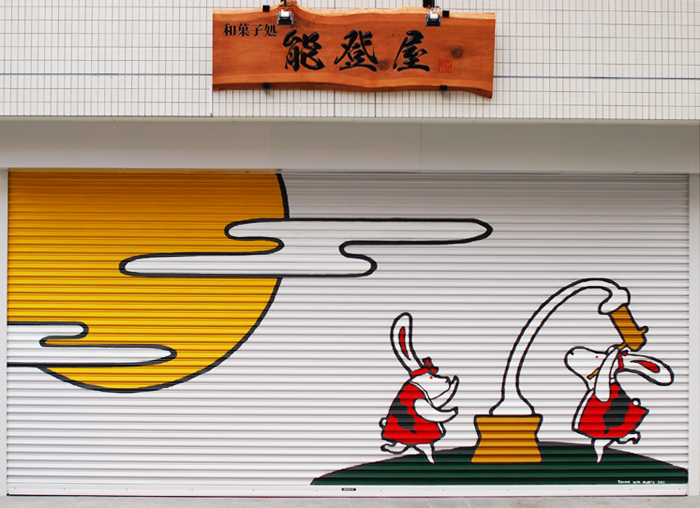 江東区南砂町にある老舗の和菓子屋、能登屋さんの シャッターにイラストを... 和菓子屋 能登屋さ